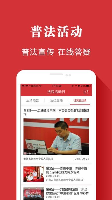download 中国法治-法律工具 apps 2