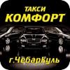 Такси Комфорт Чебаркуль
