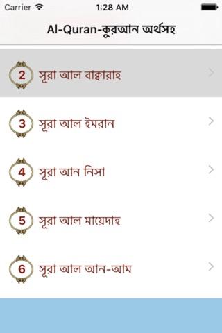 Full Quran Translation Bangla screenshot 1
