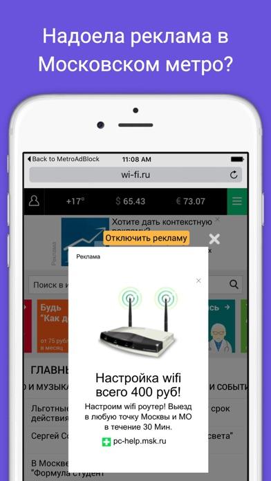 Блокировщик рекламы в метро для Safari Screenshots