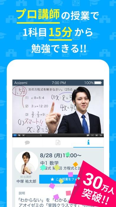 アオイゼミ - 中学高校勉強アプリ Screenshot