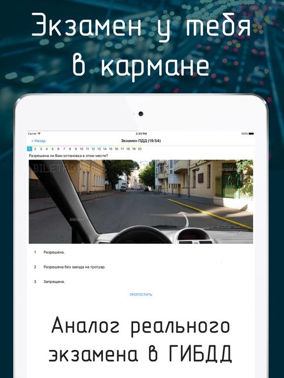 Билеты ПДД 2018 + Экзамен Скриншоты8