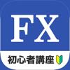 失敗しない FX のはじめかた -  FX 初心者入門アプリ