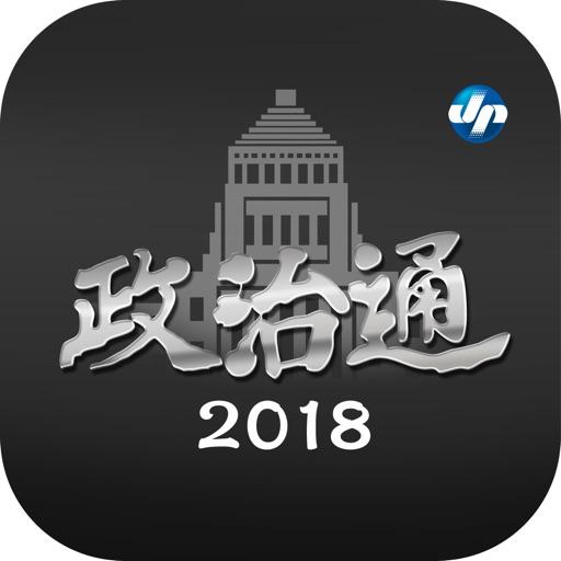 政治通2018