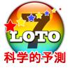 ロト 7 科学的予測 - LOTO 7
