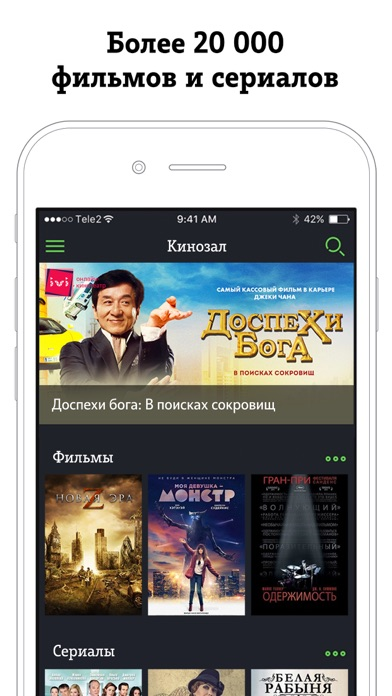 crystal tv код активации android