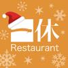 クリスマスのレストランを簡単予約!一休.comレストラン