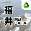 福井県政DATA