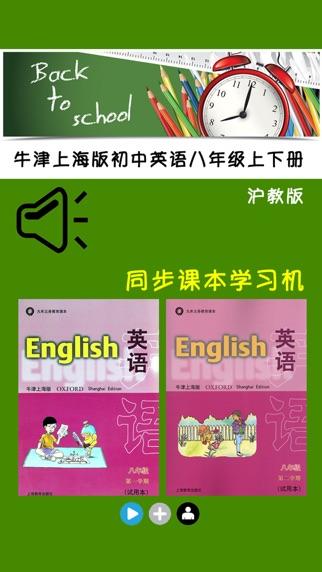 上海牛津版初中英语全六册小学-沪教版三初中年级对口教材的经七路图片