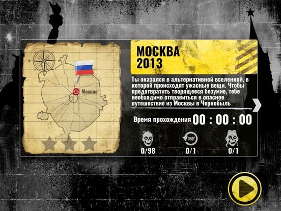 Скачать игру Чернобыль 2. Погоня