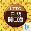 LTTC日語開口溜, 正體中文版