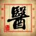国医堂-中医全科专家 专业版
