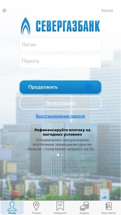 СГБ МОБАЙЛ Скриншоты3