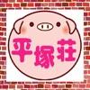 豚のマークの民泊宿【平塚荘】