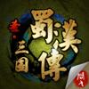 圣三国蜀汉传-最新热门战争游戏