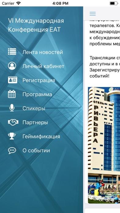 Конференция ЕАТСкриншоты 2
