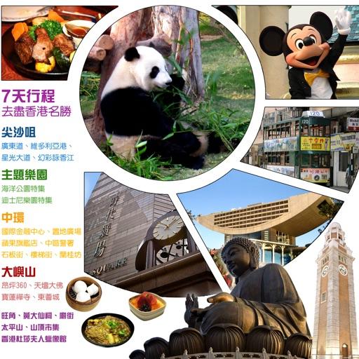 香港七天遊