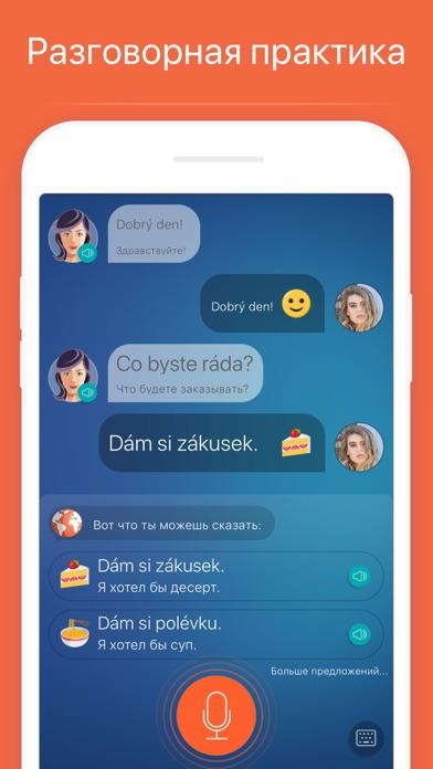 Чешский язык с MondlyСкриншоты 4