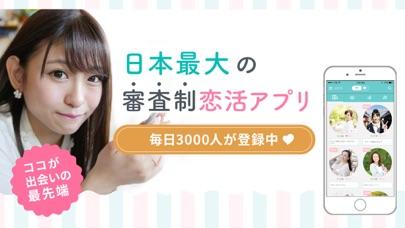 イヴイヴ - 日本最大の審査制 婚活・恋活・出会いアプリのスクリーンショット1