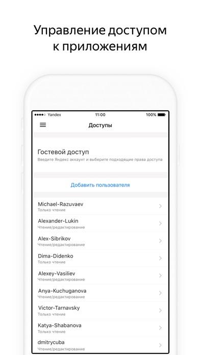 AppMetrica Скриншоты6