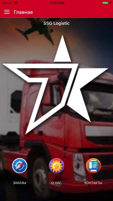 SSG Logistic