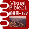 Visual Bible 21 新共同訳聖書+TEV
