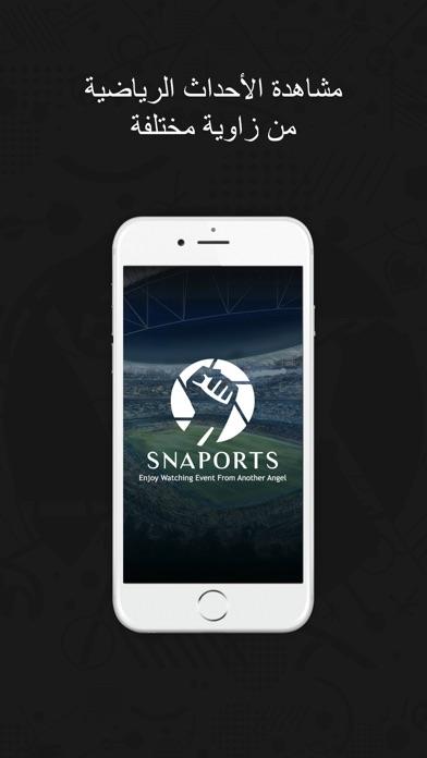 Snaportsلقطة شاشة1
