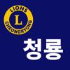 부산청룡라이온스클럽