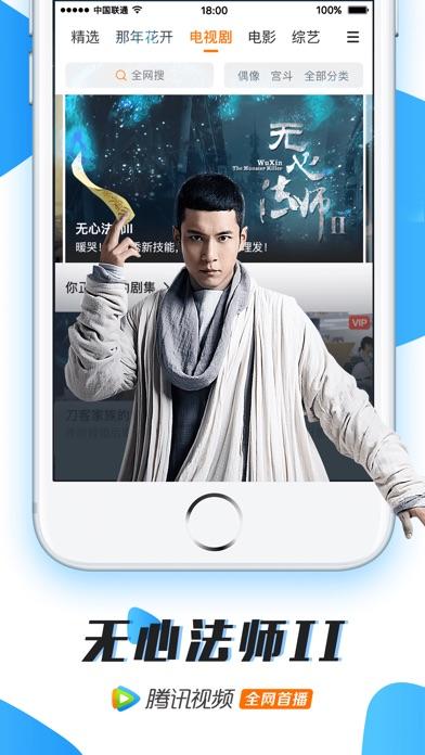 腾讯视频iPhone版截图2