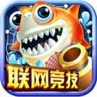 捕鱼-经典版真人联网3D捕鱼游戏 icon