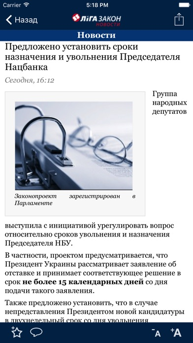 ЛІГА:ЗАКОН НовостиСкриншоты 2