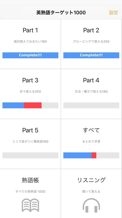 英熟語ターゲット1000(4訂版) screenshot1