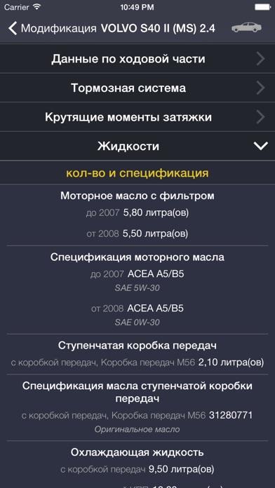 TechApp для VolvoСкриншоты 5