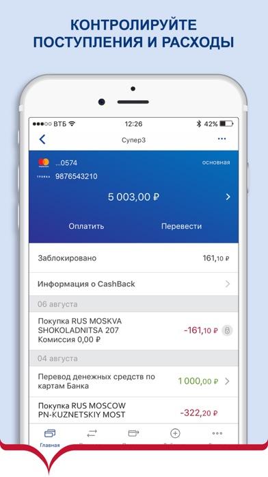 Приложение Втб Банк Москвы Скачать Бесплатно На Русском - фото 11