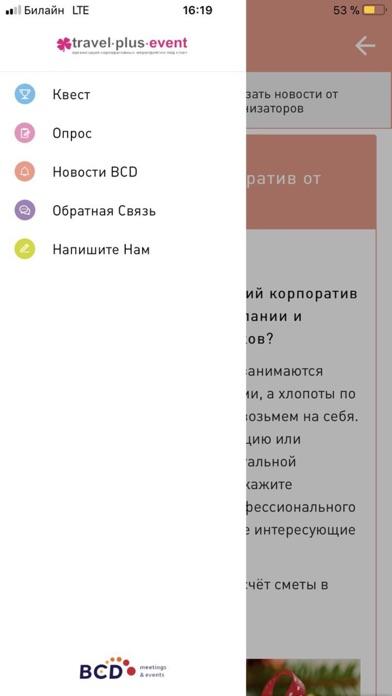 BCD 2017Скриншоты 2