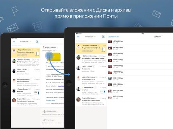 Яндекс.Почта Скриншоты10