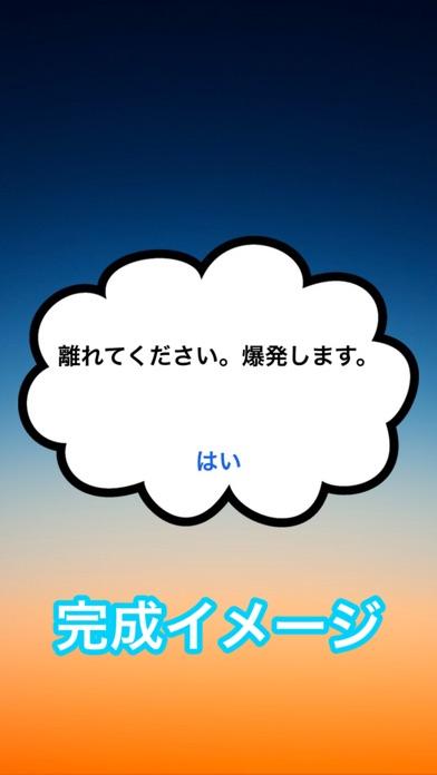 ロック画面メッセージ Screenshot
