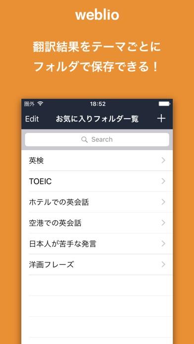 ウェブリオ英語翻訳 Screenshot