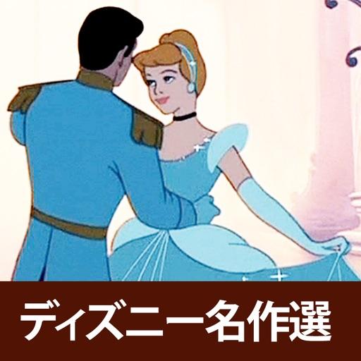 【ディズニー名作選】英語で学ぶ「シンデレラ」