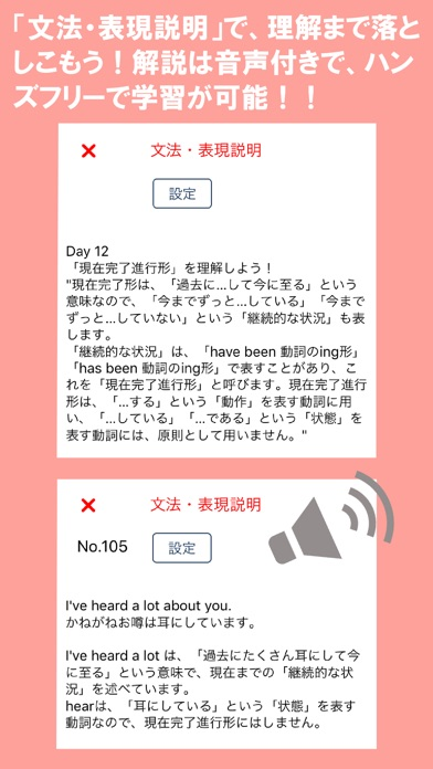 Jump-Start! 英語は39日でうま... screenshot1