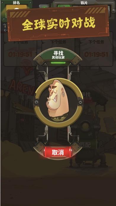 废土拾荒者:武器对决 Screenshot