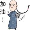 害羞木呐的大人贴纸,设计:wenpei