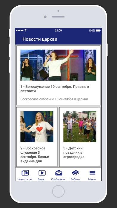 """Церковь """"Новая Жизнь"""" screenshot 1"""