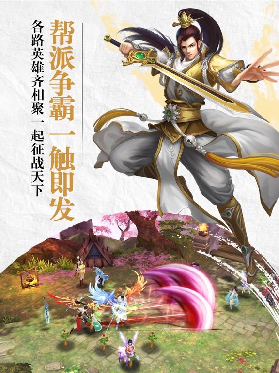 天剑苍穹3D-全民修仙,再续情缘