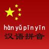 中国語ピンイン - 発音と書かれた言語学習