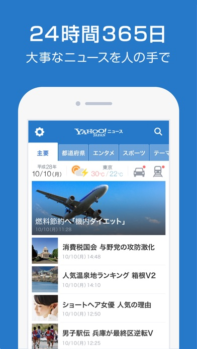 Yahoo!ニュース Screenshot