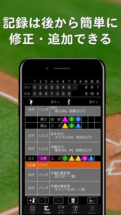 EasyScoreのスクリーンショット5
