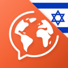 Learn Hebrew: Language Course