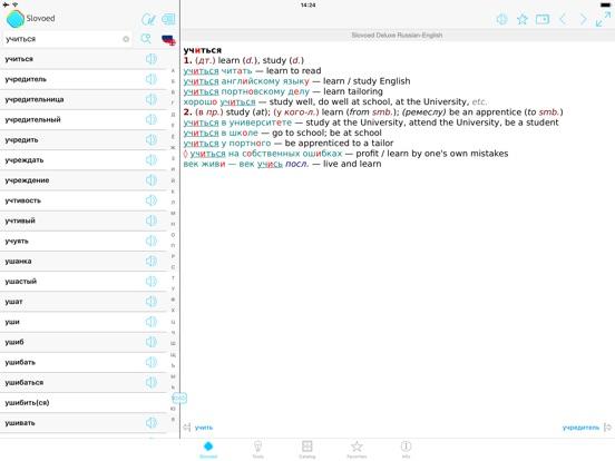 English <-> Russian Dictionary Screenshots
