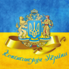 Constitution of Ukraine Lite
